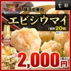 エビシウマイ 20個入(10個入×2箱)(点心-焼売-)プリッと弾けるこの食感 レトルト食品 お取り寄せグルメ