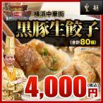 黒豚生餃子 80個(20個入り×4箱) 販売個数2500万個突破・パリパリ感が他とは違う。