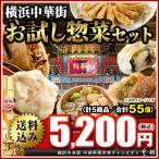 餃子 肉まん シュウマイ ぎょうざ 点心 横浜中華街 お試し惣菜セット レトルト食品 お取り寄せグルメ