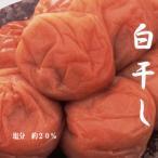 【送料無料】 紀州・最高級南高梅・みなべ産−無添加・梅干し− 白干梅 500g  塩分 約20%