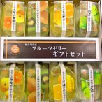 神奈川県産フルーツゼリー ギフトセットA  お中元