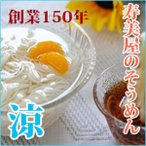 創業150年 五日市寿美屋の乾麺ギフト 梅セット