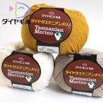 ダイヤ毛糸 タスマニアンメリノ