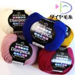 ダイヤ毛糸 エポカ