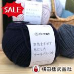 ダルマ毛糸(横田) 空気をまぜて糸にしたウールアルパカ