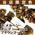 メルヘンアート ラ メルヘンテープ 5mm幅 30m巻 ブラウンゴールド