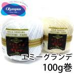 オリムパス毛糸 レース糸 エミーグランデ100g巻