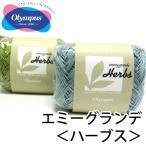 オリムパス毛糸 レース糸 エミーグランデハーブス