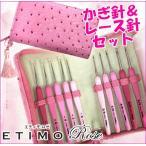 チューリップ ETIMO ROSE (エティモ ロゼ) クッショングリップ付き かぎ針・レース針セット