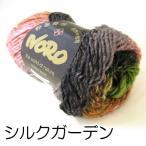 野呂英作 毛糸 シルクガーデン