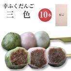 幸ふくだんご【三色】10本ギフトセット お取り寄せ スイーツ 和菓子 団子 つぶあん