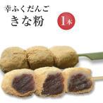 おためしバラ売り幸ふくだんご【きな粉】1本 お取り寄せ スイーツ 和菓子 団子