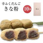 幸ふくだんご【きな粉】10本ギフトセット お取り寄せ 内祝い 和菓子 団子 お供え おみやげ プレゼント
