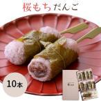 幸ふくだんご【桜もち】10本ギフトセット スイーツ 内祝い 和菓子 団子 お供え おみやげ プレゼント
