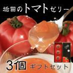 垢田のトマトゼリー3個入ギフトセット