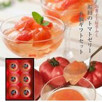 垢田のトマトゼリー6個入ギフトセットスイーツ プレゼント 洋菓子 ジュレ 内祝い