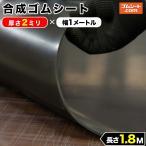 合成ゴムシート(ゴムマット)厚さ2ミリ×幅1M×長さ1M80CM