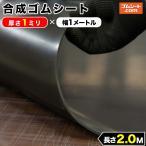 合成ゴムシート(ゴムマット)厚さ1ミリ×幅1M×2M(黒)