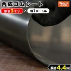 合成ゴムシート(ゴムマット)厚さ3ミリ×幅1M×長さ4M40CM