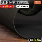 天然ゴムシート(ノンスリップタイプ)厚さ5ミリ×幅1.4M×3.5M(黒)