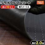 【工場直売】凹凸のあるリサイクルゴムシート厚さ10mm×幅1M×長さ2M