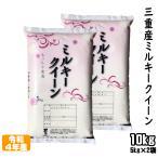 令和3年産 新米 愛知県産ミルキークイーン 10kg(5kg×2袋) 白米