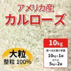 2018年産 大粒米 アメリカ産カルローズ 10kg