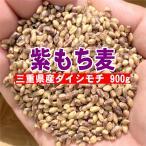 紫もち麦 三重県産 ダイシモチ 900g 令和2年産 お試し 送料無料