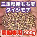 【同梱専用】 紫もち麦 三重県産 ダイシモチ 900g