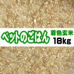 鳥のエサ 18kg 玄米