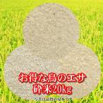 20kg(10kg×2) お得な鳥のエサ 砕米(さいまい)