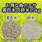 10kg お得な鳥のエサ 着色米or砕米
