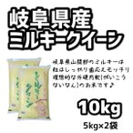 【新米】【29年産】愛知産ミルキークイーン 10kg(5kg×2袋)【白米】