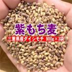 令和2年産 紫もち麦 三重県産 ダイシモチ 2.7kg(900g×3袋)
