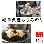 令和2年産 岐阜県産もち米(モチミノリ) 20kg(10kg×2) 白米