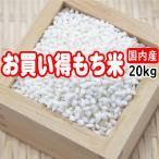 もち米がお買い得!! 20kg(10kg×2) 国内産米 白米