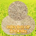 お得な鳥のエサ 20kg 着色米(ちゃくしょくまい)
