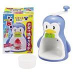 ペンギンかき氷器-日本製