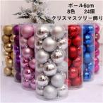クリスマス 飾り付け ボール6cm クリスマスツリー飾り オーナメントセット 8色 24個セット入りドア 装飾 クリスマス 小道具 雑貨 インテリア 北欧 イベント