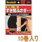 3M(スリーエム) スコッチ すき間ふさぎ防水ソフトテープ(EN-77) 小袋10巻入り