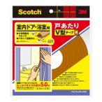3M(スリーエム) スコッチ 浴室・室内ドア用戸あたりV型テープ(EN-54BR) 茶色