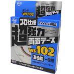コニシ SSテープWF102 20×10m