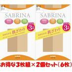 SABRINA サブリナ パンスト ストッキング 3足組が2固(6枚)で¥1798とと安!! 送料無料