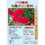 バラ専用 有機ボカシ肥料(発酵肥料) 20kg