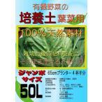 有機野菜の培養土 葉菜用 ジャンボサイズ40L