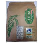 こばやし農園「発芽玄米 コシヒカリ 20kg(5kg*4)」新潟県産 特別栽培米(減農薬・減化学肥料栽培米)令和2年産