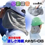 熱中症対策グッズ 現場 クールビットメットカバーCXS ヘルメット日除けカバー coolbit  熱中対策に気化熱と光反射遮熱で涼しさUP