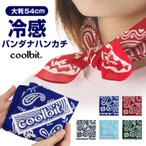 ����������դ� �Ҥ��굤����������ѥ��å� ��²�ǻȤ���뤵�к����å� coolbit ������ӥå� �ͥå�������