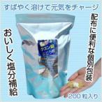 熱中症対策 飴  塩 クエン酸入りぶどう糖ラムネ・200粒入 汗をかく人々に 簡単 塩分補給とクエン酸補給タブレット 塩飴 熱中症対策 現場 塩