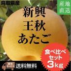 梨 ギフト 新興 王秋 あたご 冬梨 食べ比べセット 3キロ